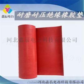 河北鑫辰电力生产红色耐压耐磨绝缘橡胶板