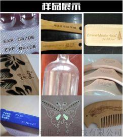 激光雕刻,打标  激光焊接  代加工