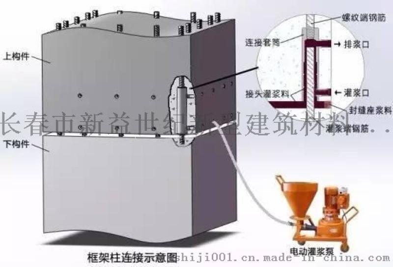 產業化住宅專用鋼筋套筒灌漿料