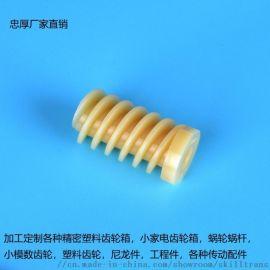 **尼龙传动件机械配件 2头蜗轮蜗杆