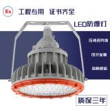 浙江新黎明科技股份有限公司防爆燈 BZD180-101