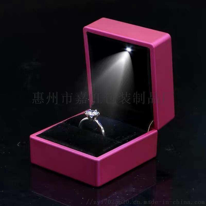 灯戒盒 烤漆戒指盒 时尚戒指盒 LED戒指盒