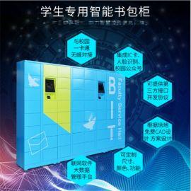智能储物柜指静脉智能寄存柜24门IC卡智能书包柜