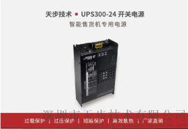 智能售货机开关控制板电源双输出12V24V