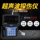 *聲波探傷儀RJUT-510