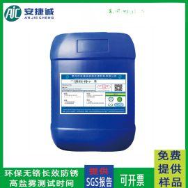 高鹽霧不鏽鐵鈍化液AJC1001