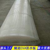 河北2.0mmEVA防水板 自粘式防水板  厂家