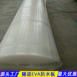河北2.0mmEVA防水板 自粘式防水板直供廠家
