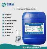 440B不鏽鋼環保鈍化液