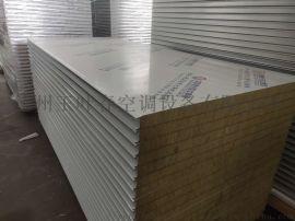 厂家直销 岩棉彩钢净化板