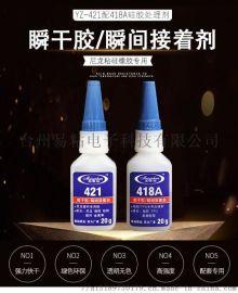 瞬干胶水+硅胶处理剂 尼龙粘硅橡胶专用