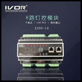 卡导轨灯控模块 世捷灯控模块 8路10A灯控模块