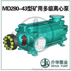 MD280-43X5,MD280-43X9矿用耐磨泵