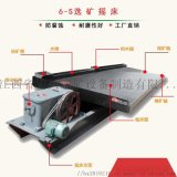 銅米機水洗選金6S選礦搖牀生產線