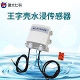 王字殼水浸感測器 漏水檢測