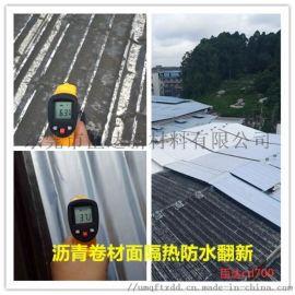 厂家施工彩钢瓦防水新型卷材隔热防水
