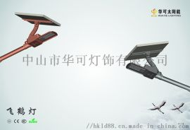华可太阳能路灯厂家 新款专利太阳能灯-飞鹤灯