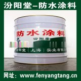 防水塗料、汾陽堂, 防水塗料用於混凝土修補,砼防水