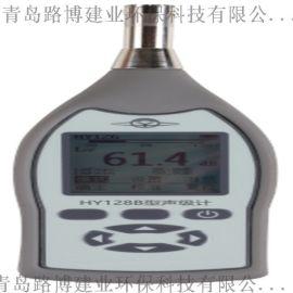 HY128B-1 多功能声级计