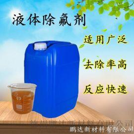 饮用水除氟剂,液体除氟剂,含氟废水处理剂