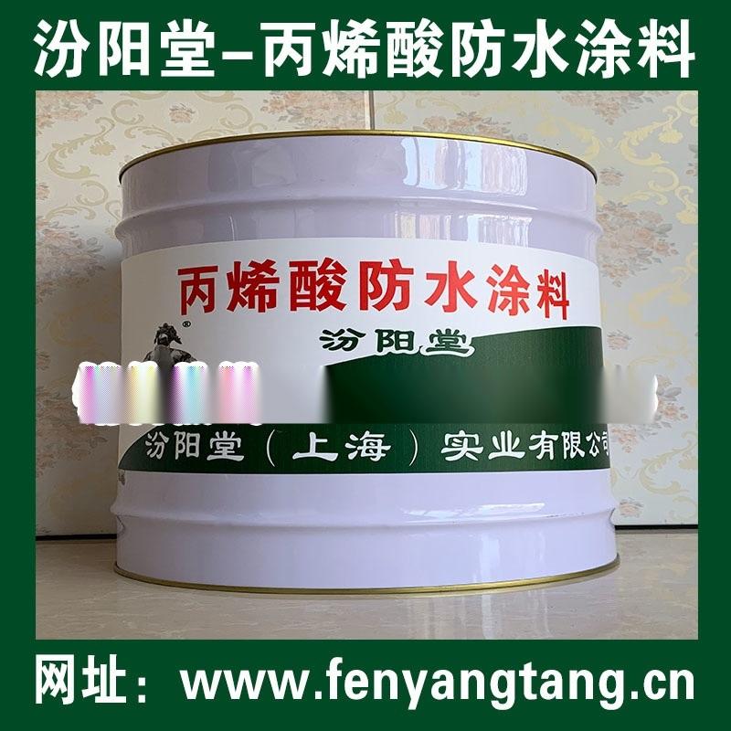 丙烯酸防水塗料、方便,工期短,施工安全簡便