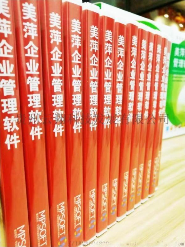 供应贵州地区的美萍茶楼收费管理系统,库存管理软件