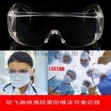 防飞溅喷溅防菌防唾沫可套近视护目镜