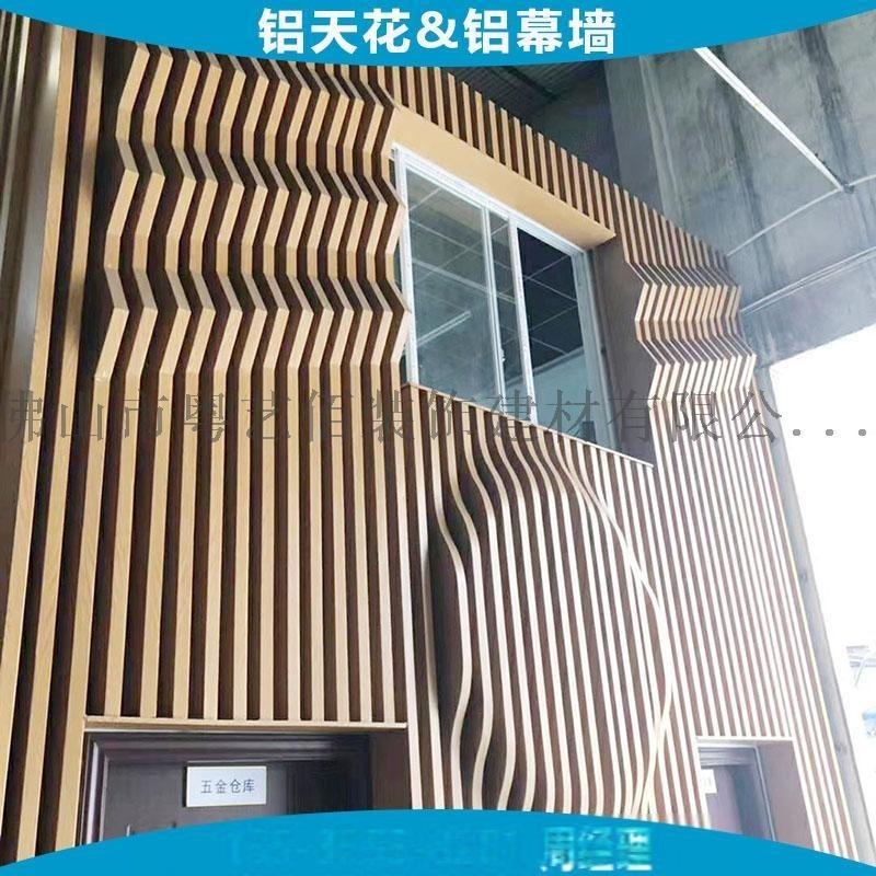 酒店门头造型弧形格栅铝单板 广告波浪形格栅铝板