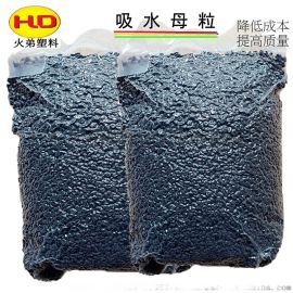 出售干燥剂塑料吸水吸潮母料 吹膜注塑塑料消泡母粒