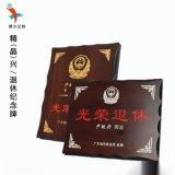 北京單位榮譽退休木質雕刻牌定做 光榮退休紀念品獎牌