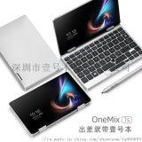 壹号本(ONEMIX1代S版) 笔记本电脑 商务 笔记本 迷你笔记本 7英寸 口袋平板电脑二合一 银色 8G+256G SSD