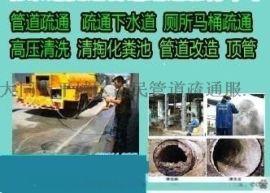 大同市正规清理隔油池/专业清理化粪池/污水井公司
