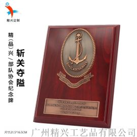 国际贸易活动奖牌定制 湖北部队协会纪念牌 厂家直销