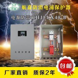现货供应电源防雷箱航嘉HJFLX40系列防雷箱