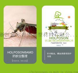厂家直销纺织品专用防蚊虫整理剂