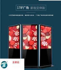 42寸液晶广告机 自助查询触控一体机