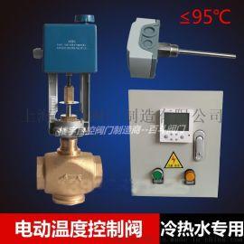 电动二通温度控制阀电动温控阀冷热水专用电动阀门