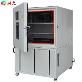 皓天1000pf快速温变试验箱,可重复性快速温变箱