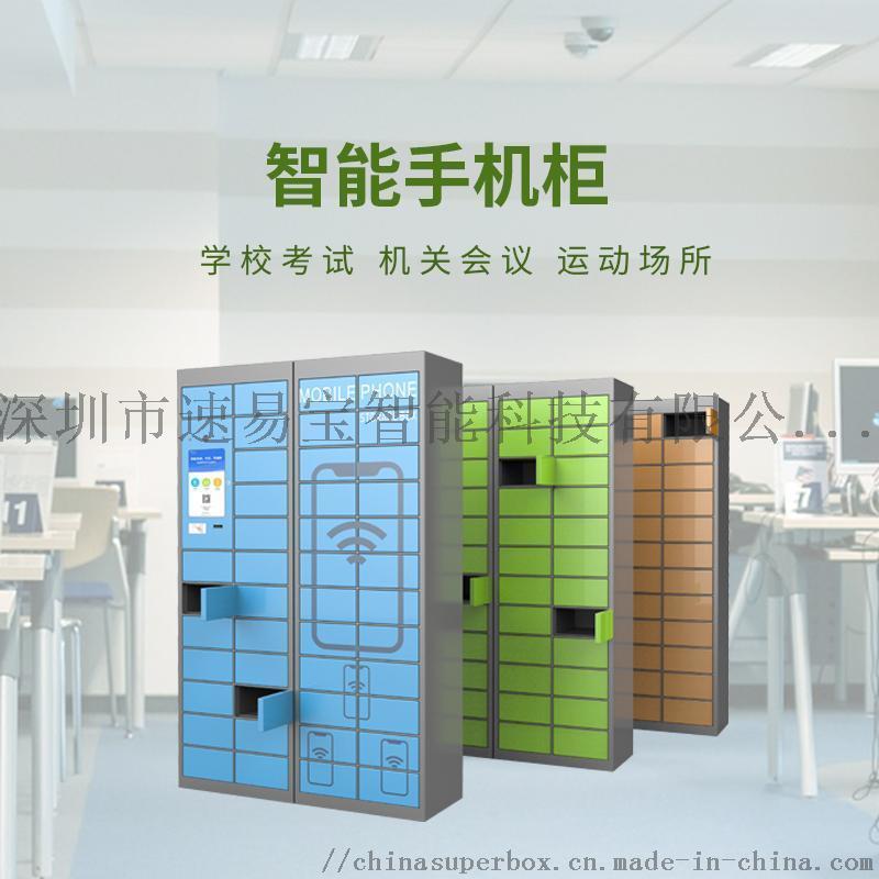 智能手机柜手机屏蔽柜定制厂家