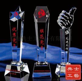 苏州市水晶奖杯奖牌厂家、党员干部评选活动奖杯定制