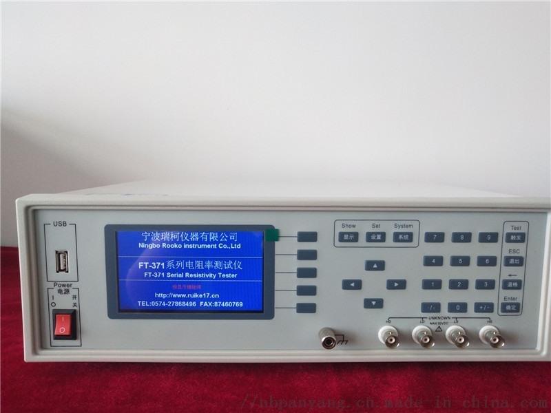 FT-371  阻雙電四探針測試儀