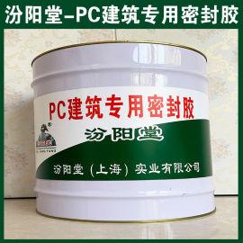 PC建筑  密封胶、良好防水性、PC建筑  密封胶