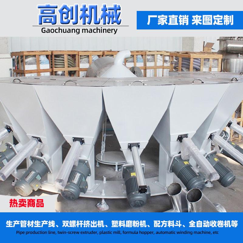全自动辅料称重配方机 PVC高精度小料配方机