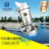 混合潜水搅拌机, 3kw小型铸铁潜水搅拌机