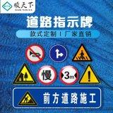 順天下交通標誌牌反光路牌鋁板安全標識牌限高限速
