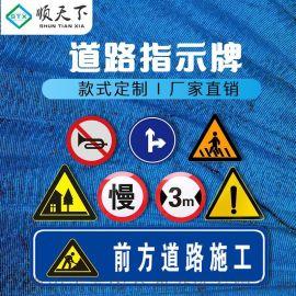 顺天下交通标志牌反光路牌铝板安全标识牌限高限速