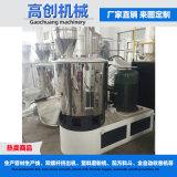 SRL-Z混合机组高速混合机 不锈钢混合机