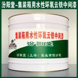 集裝箱用水性環氧雲鐵中間漆、生產銷售、塗膜堅韌