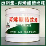 丙烯酸桔纹漆、生产销售、丙烯酸桔纹漆、涂膜坚韧
