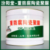 重防腐陶瓷聚脲、生产销售、重防腐陶瓷聚脲、涂膜坚韧
